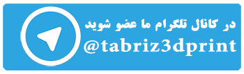 عضویت در کانال تلگرام مرکز پرینت سه بعدی تبریز